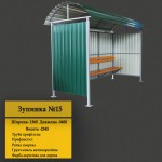 Автобусна зупинка (АЗ №15)