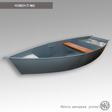 Човен рибацький