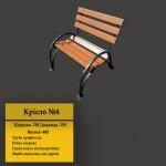 Крісло садове (дерево метал)