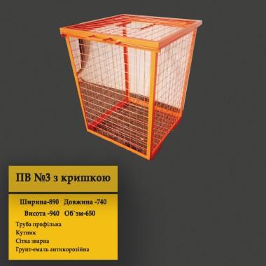 Бак для поліетеленових відходів ПВ №3 з кришкою