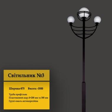 Вуличний світильник (три плафони)