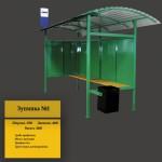 Автобусна зупинка з металевою з урною