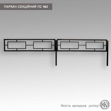 Секційний металевий паркан