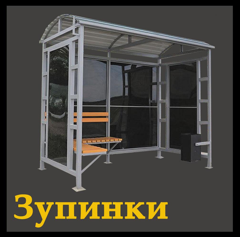 Автобусні зупинки, виробництво та продаж